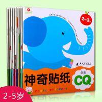 小红花神奇贴纸 宝宝幼儿童粘贴贴画书籍益智早教玩具2-3-4-5-6岁