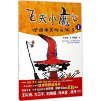 飞天小魔女 (1) 山东教育出版社