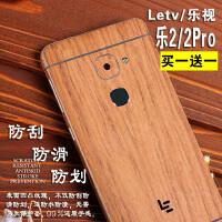乐视2手机前后盖贴膜 乐2Pro全身木纹彩膜 X620磨砂边框保护贴纸