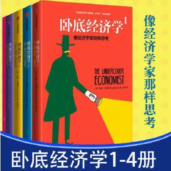 卧底经济学1-4(套装四册) 史蒂芬·列维特推荐 魔鬼经济学 经济学原理 经济学 经济学书籍 经济学的思维方式 经济学书籍 经管