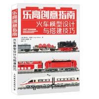 乐高创意指南 火车模型设计与搭建技巧 霍尔格・马特斯(Holger Matthes) 人民邮电出版社 97871154