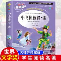 正版包邮 小飞侠彼得潘 青少年小学生版课外书读物7-10-12岁儿童文学故事书籍世界经典文学名著语文新课标必读书