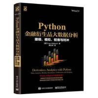 Python金融衍生品大数据分析 建模 模拟 校准与对冲 python大数据分析技术教程书籍 交易量化投资策略书籍