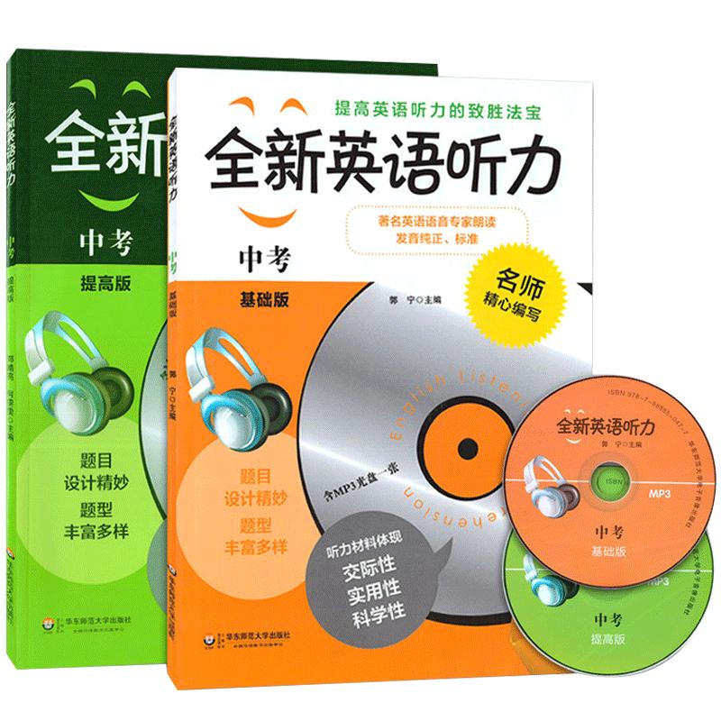 全新英语听力中考 基础版+提高版 2本套装 初三英语听力训练 提高英语听力能力