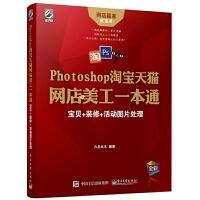 现货正版 Photoshop网店美工一本通 宝贝装修活动图片处理 店铺活动推广图片设计制作 ps从入门到精通教程培训教