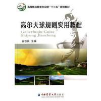 【旧书二手书8成新】高尔夫球规则实用教程 安铁民 中国农业大学出版社 9787565509223