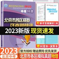 北京市各区模拟及真题精选物理中考2020新课标版