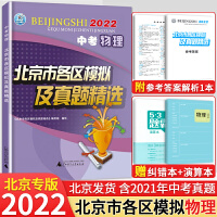 北京市各区模拟及真题精选2021物理
