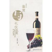 葡萄酒鉴赏与礼仪,王博伟,郑州大学出版社9787564502775