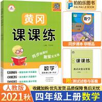 黄冈课课练四年级上册数学 人教版