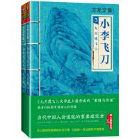 古龙文集・小李飞刀3:九月鹰飞(上下)