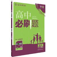理想树 2016新课标 高中必刷题语文(RJ必修1、2)