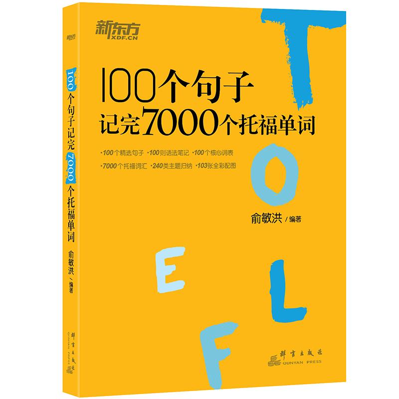 新东方 100个句子记完7000个托福单词 跟着老俞,学会100个句子,记住7000个单词,get一个更优秀的你!