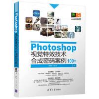 Photoshop视觉特效技术合成密码100+