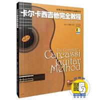 卡尔卡西吉他完全教程 改版中 附CD光盘版 扫码版随机发