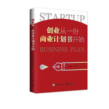 创业从一份商业计划书开始(pdf+txt+epub+azw3+mobi电子书在线阅读下载)