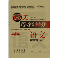 15天巧夺100分语文六年级 上册19秋(人教部编版)