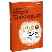 【旧书二手书正版8成新】九型人格读人术 中原 中华工商联合出版社 9787802495906