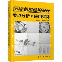 图解机械结构设计要点分析及应用实例 机械工具结构构造工作原理教程书籍 电路故障检测维修维护保养书籍机械设计工程书