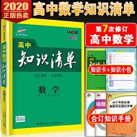 知识清单高中数学高考总复习教辅第7次修订
