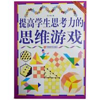 提高学生思考力的思维游戏 9787802508712 张小梅 中国言实出版社
