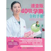 速查版40周孕期全程手册(彩色图文版、由北京妇产医院权威孕产专家精心打造,内容科学详实,针对性强,图文并茂、内容通俗易