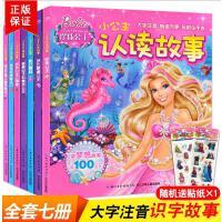 小公主认读故事书全套7本 3-4-5-6-7-8岁儿童 迪士尼苏菲亚带拼音 娃娃幼儿园识字学前班汉生字注音版女孩书芭比