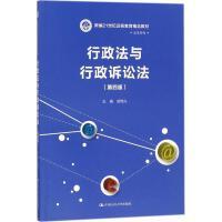 行政法与行政诉讼法(第4版) 胡锦光 主编