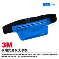 男女跑步腰包薄款隐形运动iPhone6手机包健身夜跑腰带 新薄腰包 小号 蓝色