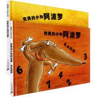 蒲蒲兰绘本馆 完美的小狗阿波罗 全套2册 精装 我会数数3 幼儿读物0-3-6岁 儿童 绘本 儿童启蒙早教 亲子共读读