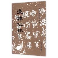 汉韩仁铭(修订版) 《历代碑帖法书选》编辑组 编
