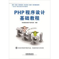 【旧书二手书8成新】PHP程序设计基础教程 传智播客高教产品研发部 中国铁道出版社 9787113