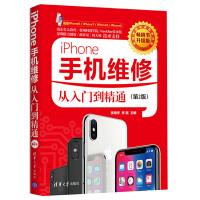 iPhone手机维修从入门到精通 第2版 智能手机维修教程 iPhone6s plus手机原理与维修 iPhone手机刷