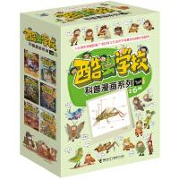 酷虫学校科普漫画系列(7-12)・飞虫班套装(6册)