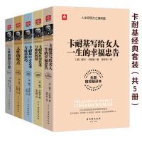 卡耐基经典套装(共5册)