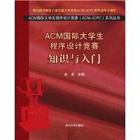 ACM国际大学生程序设计竞赛:知识与入门