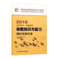 保教知识与能力・模拟预测试卷(幼儿园2019)