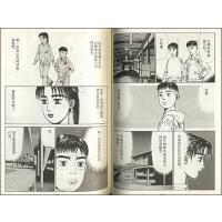 头文字D13【稀缺古旧书 无忧售后】