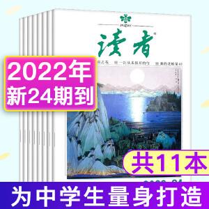 【共13本打包】青年文摘杂志2019年6/9-15/20-24期读者青年文摘类文学文摘类
