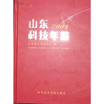 2009山东科技年鉴