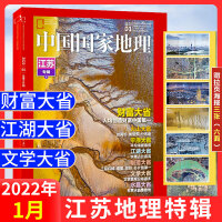 【辽宁专辑下】中国国家地理杂志2020年2月 自然景观人文历史旅游知识书籍百科全书博物君过期刊