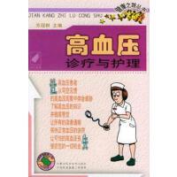 【二手书9成新】 高血压诊疗与护理――健康之路丛书 苏冠群 内蒙古科学技术出版社 9787538010411