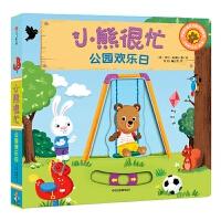 小熊很忙系列:公园欢乐日 双语绘本 宝宝书籍 0-3岁立体书早教机关纸板书 1-2-4周岁儿童启蒙婴幼儿益智英文一两三