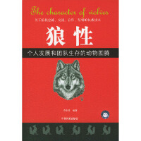 【新书店正版】狼性:个人发展和团队生存的动物图腾 劳伦兹著 中国民航出版社