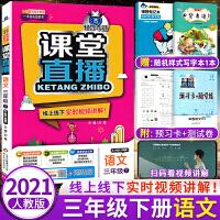 课堂直播三年级下册语文人教版教材解读 2021年春新版