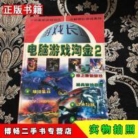 【二手9成新】游戏长城 电脑游戏淘金2