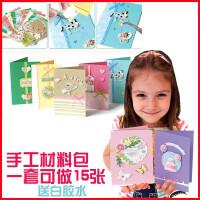 儿童手工贺卡卡片diy材料包幼儿园创意生日小学生教师节