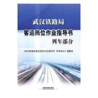 武汉铁路局客运岗位作业指导书 列车部分 专著 《武汉铁路局客运岗位作业 9787113221874 中国铁道出版社