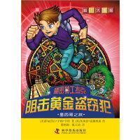 科幻大冒险--秘密特工杰克:阻击黄金盗窃犯―墨西哥之旅,来自美国的少年英雄。