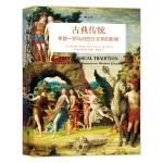 古典传统:希腊―罗马对西方文学的影响